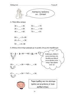 μαθηματικά β΄δημοτικού β΄τεύχος Dyslexia, Maths, Education, Words, School, Life, Onderwijs, Learning, Horse