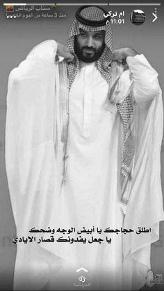 National Day Saudi, Is 11, Saudi Arabia, Muhammad, Prince, King, School