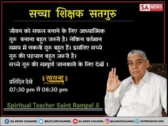Saint Rampal Ji Maharaj is currently the only spiritual teacher who teaches devotion according to scriptures of all religions and shows the path of salvation. For more information, see Sadhana TV from Death God, Bhakti Yoga, Krishna Quotes, Spiritual Teachers, Motivational Thoughts, Teachers' Day, Friday Feeling, Books To Read Online, Popular Books