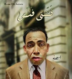 فتش !  اسماعيل ياسين