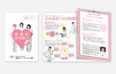 病院 パンフレット デザイン実績03 カタログ制作 パンフレット作成PRO