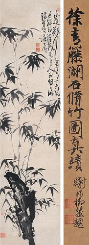 明-徐渭-湖石修竹图