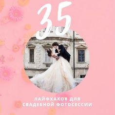 Мы не умеем фотографироваться: 35 лайфхаков для свадебной фотосессии