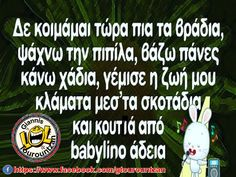 Good Morning Beautiful Images, Funny Greek, Greek Quotes, Lol, Humor, Humour, Funny Photos, Funny Humor, Comedy