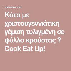Κότα με χριστουγεννιάτικη γέμιση τυλιγμένη σε φύλλο κρούστας ⋆ Cook Eat Up!