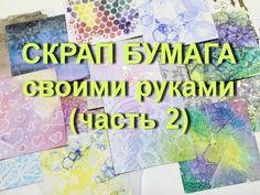 Скрап бумага своими руками (часть 2) - YouTube