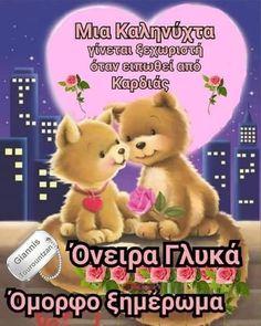 Good Night Prayer, Good Morning, Prayers, Teddy Bear, Toys, Instagram Posts, Animals, Buen Dia, Activity Toys