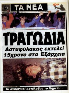 H ΔΟΛΟΦΟΝΙΑ TOY 15ΧΡΟΝΟΥ Μ. ΚΑΛΤΕΖΑ ΤΟ 85, ΣΗΜΑΔΕΨΕ ΤΗ ΓΕΝΙΑ ΤΟΥ 1, Movies, Movie Posters, Film Poster, Films, Popcorn Posters, Film Posters, Movie Quotes, Movie