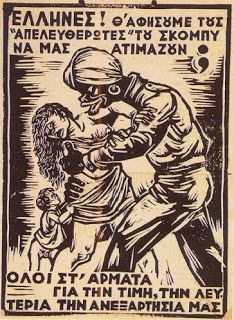 Turkey History, Art History, Greece History, My Liberty, Political Posters, Poster Ads, Vintage Posters, Politics, War