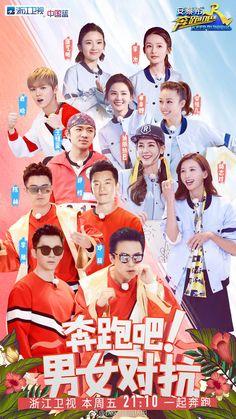 Keep Running, Running Man, Ancient Armor, Team 2, Luhan, Banner, Geek Stuff, China, Celebrities