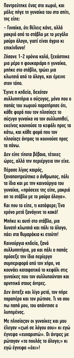 Funny Cartoons, Funny Jokes, Hilarious, Jokes Quotes, Wise Quotes, Funny Greek Quotes, Jokes Images, Clever Quotes, Funny Pins