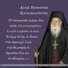 Φωτογραφία Greek Quotes, Wise Quotes, Inspirational Quotes, Pray Always, Everyday Quotes, Facebook Humor, Prayer Book, Religious Icons, Orthodox Icons