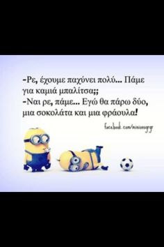 Funny Photos, Funny Images, Best Quotes, Life Quotes, Funny Greek Quotes, Minion Jokes, Funny Statuses, Simple Words, Just Kidding