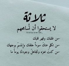 DesertRose,;,لا تسامحهم,;, Beautiful Arabic Words, Arabic Love Quotes, Islamic Inspirational Quotes, Islamic Quotes, True Quotes, Words Quotes, Funny Quotes, Sayings, Qoutes