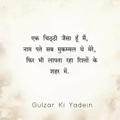 Likes, 18 Comments – गुलज़ार की यादें (Gulzar Ata… Shyari Quotes, Hindi Quotes On Life, True Love Quotes, Strong Quotes, Poetry Quotes, Cute Quotes, Friendship Quotes, Motivational Quotes, Qoutes