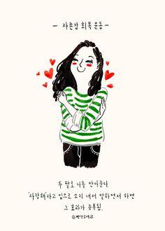Korea Quotes, Korean Writing, Korean Drama Quotes, Cool Lettering, Korean Language, Cellphone Wallpaper, Name Cards, Infographic, Illustration Art
