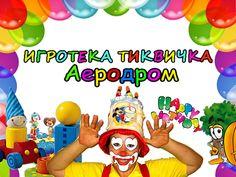 """1000 ден за роденденска забава со Игротека """"Тиквичка"""" - Аеродром  https://kupinapopust.mk/deal/index/7541"""