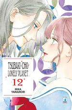 Lonely Planet, Shoujo, Planets, Anime, Cartoon Movies, Anime Music, Animation, Anime Shows
