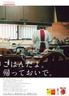 味の素KKのキャッチコピー「ごはんだよ、帰っておいで」が、切なくて泣きたくなる。家族でいっしょに食事したい!