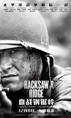 Hacksaw Ridge (USA 2016) poster China