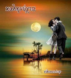 Διάλεξε την καληνύχτα που σου αρέσει ανάμεσα σε 170 περίπου εικόνες - eikones top Movies, Movie Posters, Art, Art Background, Films, Film Poster, Kunst, Cinema, Movie
