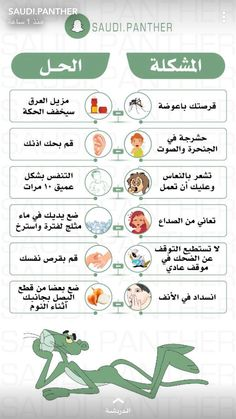 Pin by Salma Mounir on حاجاتى in 2020