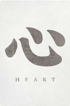 Japanese Calligraphy Heart, poster print - Keep Calm Collection Chinese Symbol Tattoos, Japanese Tattoo Symbols, Japanese Symbol, Japanese Tattoo Designs, Chinese Symbols, Japanese Words, Japanese Art, Japanese Prints, Japanese Poster