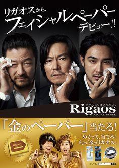 リガオスから、フェイシャルペーパーデビュー!! すべての、オスたちよ。 Rigaos