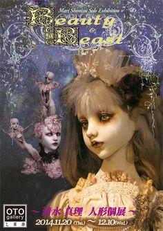 個展「Beauty & The Beast」 - 人形作家 清水真理 ~Mari Shimizu~