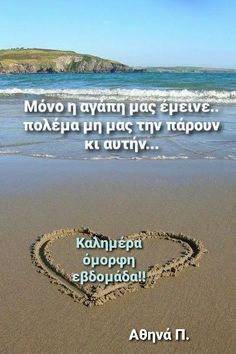 Nice Photos, Good Morning Good Night, Greek Quotes, Wonders Of The World, In This Moment, Image, Cute Photos