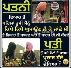 Funny Photos, Funny Images, Me Quotes, Qoutes, Punjabi Funny, Punjabi Quotes, Laughter, Lol, Thoughts