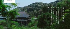 「動画で清水寺を見る・感じる」清水へ参る道 スペシャルサイトを見る