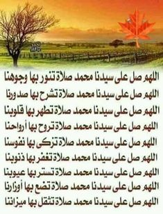 Islamic Images, Islamic Pictures, Islamic Inspirational Quotes, Islamic Quotes, Full Body Gym Workout, Muslim Religion, Cover Photo Quotes, Coran Islam, Islam Facts