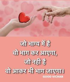 sad relationship quotes in hindi Motivational Quotes In Hindi, Hindi Quotes, Sad Relationship Quotes, I Am Awesome, Life, Image