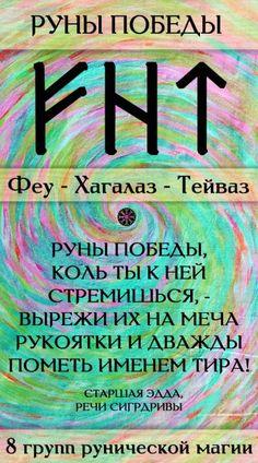 Руны победы :: Группа рунической магии :: Значение рун Феху-Хагалаз-Тейваз . Image 1 -