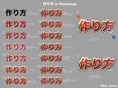 Precious Popular Photoshop How To Simple Word Design, Game Design, Icon Design, Layout Design, Japan Design, Photoshop Design, Typo Logo Design, Pamphlet Design, Gaming Banner