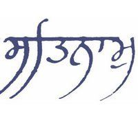 "Are any of you good with writing stylized Punjabi/Gurmukhi? We would like to make a ""regal"" Gurmukhi font that is prettier than the standard GurbaniLipi. In order to do so we could use some help from someone that can do calligraphy and write out each of the letters of the Punjabi Alphabet in this way. If you are able and interested in helping out let me know."