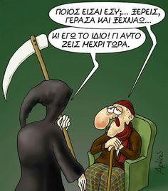 Funny Cartoons, Funny Memes, Hilarious, Jokes, Kai, Greek Quotes, Funny Stories, Funny Photos, Comics