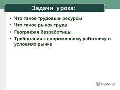 Трудовые ресурсы р молдова конспект