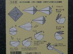 折り紙 ~箸置き:うさぎ~ - えつこのマンマダイアリー