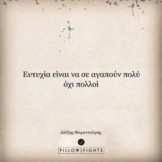 Pillow Quotes- Page 8 of 102 - Pillowfights. New Quotes, Wisdom Quotes, Funny Quotes, Life Quotes, Inspirational Quotes, Smart Quotes, Pain Quotes, Quotes Images, Greek Words