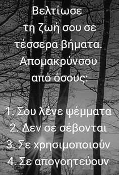 Ειναι μόνο τέσσερα τα βήματα Uplifting Quotes, Positive Quotes, Inspirational Quotes, Words Quotes, Me Quotes, Sayings, Life Code, Religion Quotes, Proverbs Quotes