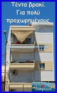 Funny Greek Quotes, Funny Quotes, Funny Memes, Jokes, Funny Statuses, Just Kidding, Funny Pins, Pranks, Haha