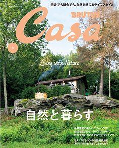 自然と暮らす - Casa BRUTUS No. 186 | カーサ ブルータス (Casa BRUTUS) マガジンワールド