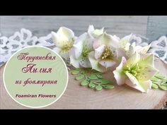 Перуанская лилия из фоамирана - фантазия на тему альстромерии / Foamiran flowers tutorial - YouTube Handmade Flowers, Youtube, Xmas, Youtubers, Youtube Movies