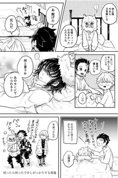 Kimetsu no Yaiba Doujinshi Demon Slayer, Slayer Anime, Latest Anime, Happy Tree Friends, Demon Hunter, Anime Demon, Aesthetic Anime, Drawing People, Doujinshi