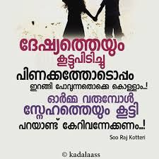 Well Said Quotes, Valentine's Day Quotes, Quotes And Notes, True Quotes, Words Quotes, Sayings, Qoutes, Malayalam Quotes, Quran Quotes