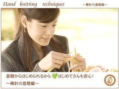 Knitting Tutorial Video - Japanese