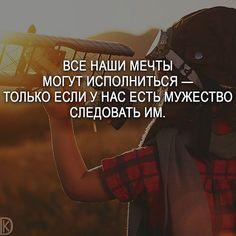 У вас на самом деле есть мечта? А что вы сегодня сделали для того, чтобы она осуществилась? © Эндрю Мэтьюз  .  #мотивация #цитаты #мысли #любовь #счастье #цитатыизкниг #жизнь #мечта #саморазвитие #мудрость #философия #мотивациянакаждыйдень #цитатывеликихженщин #мыслинаночь #правильныеслова #прожизнь #deng1vkarmane