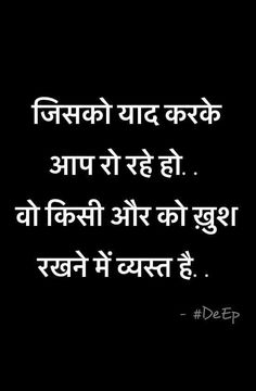 Aashish Bhilala Bewafa Quotes, Chankya Quotes Hindi, Motivational Picture Quotes, Desi Quotes, Marathi Quotes, Inspiring Quotes, Quotations, Life Quotes, Heart Touching Love Quotes